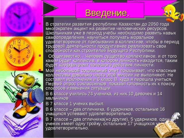 Введение. В стратегии развития республики Казахстан до 2050 года многократен...