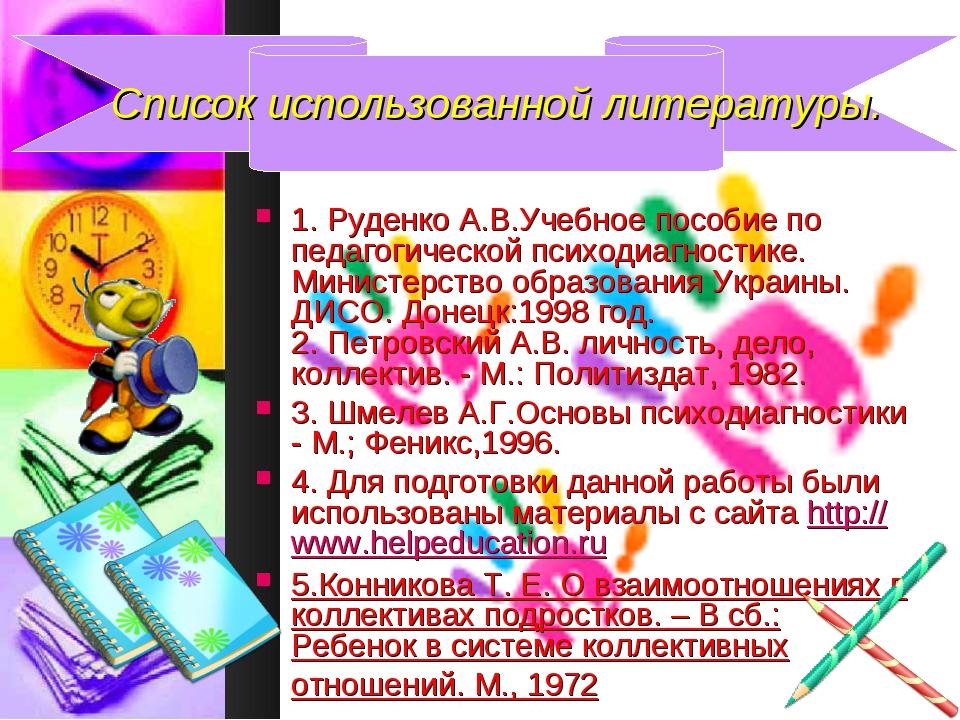 Список использованной литературы. 1. Руденко А.В.Учебное пособие по педагогич...
