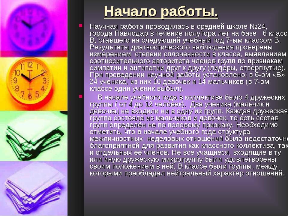 Начало работы. Научная работа проводилась в средней школе №24, города Павлода...