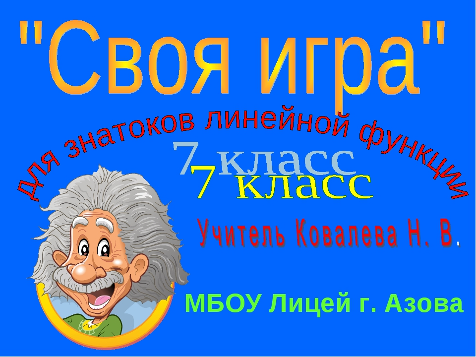 МБОУ Лицей г. Азова