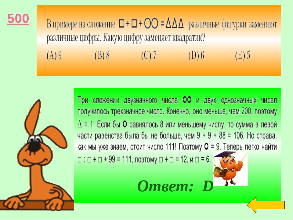 Ответ: D 500