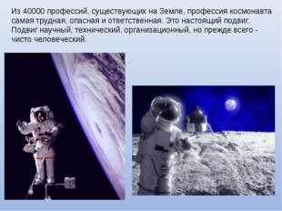 Из 40000 профессий, существующих на Земле, профессия космонавта самая трудная
