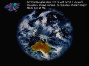 Астрономы доказали, что Земля летит в космосе, вращаясь вокруг Солнца, делая