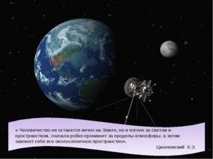 « Человечество не останется вечно на Земле, но в погоне за светом и пространс