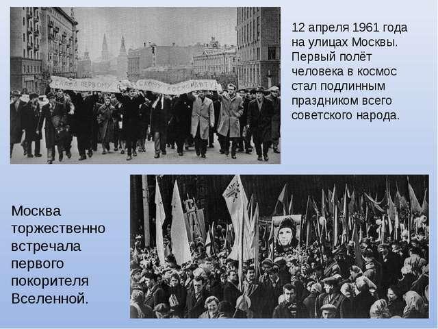 12 апреля 1961 года на улицах Москвы. Первый полёт человека в космос стал под...