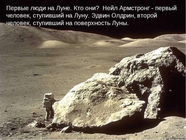 Первые люди на Луне. Кто они? Нейл Армстронг - первый человек, ступивший на...