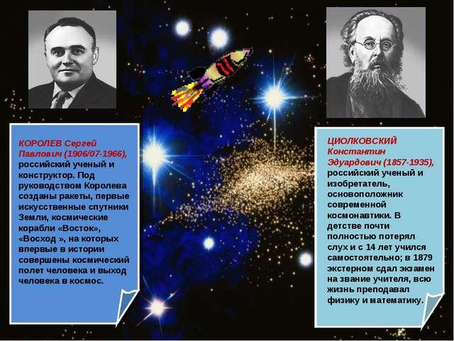 ЦИОЛКОВСКИЙ Константин Эдуардович (1857-1935), российский ученый и изобретате...