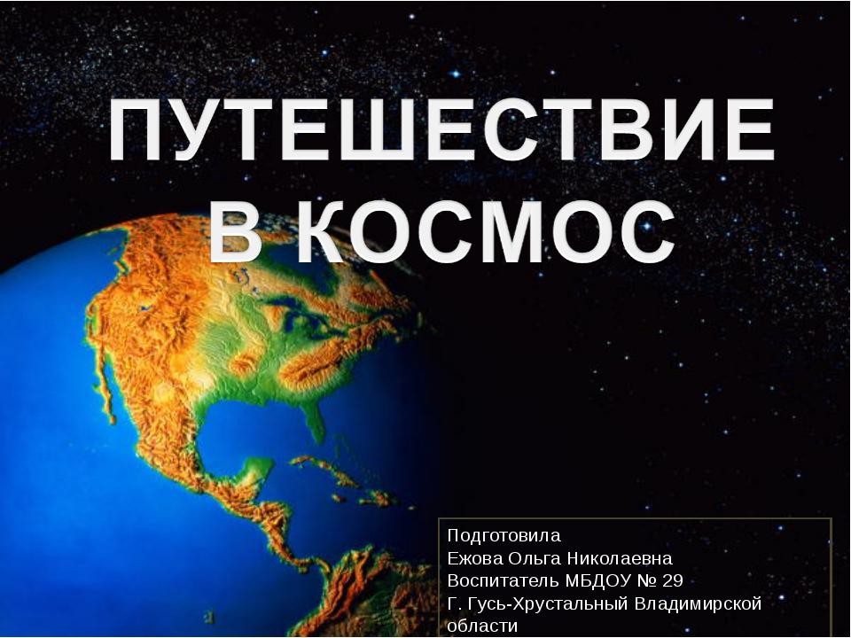 Подготовила Ежова Ольга Николаевна Воспитатель МБДОУ № 29 Г. Гусь-Хрустальный...