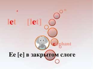 Ee [e] в закрытом слоге let [let]