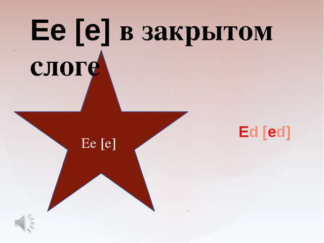 Ee [e] Ee [e] в закрытом слоге Ed [ed]] {