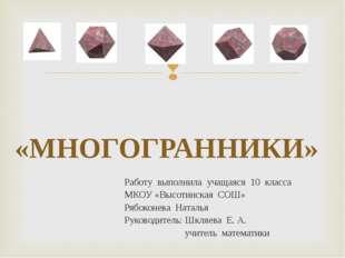 Работу выполнила учащаяся 10 класса МКОУ «Высотинская СОШ» Рябоконева Наталья