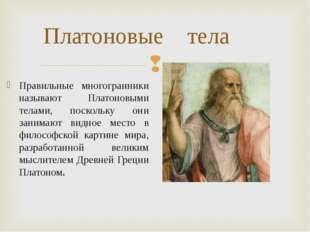 Платоновые тела Правильные многогранники называют Платоновыми телами, посколь