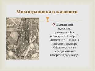 Многогранники в живописи Знаменитый художник, увлекавшийся геометрией Альбрех