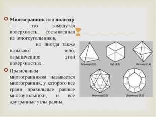 Многогранникилиполиэдр— это замкнутая поверхность, составленная из много