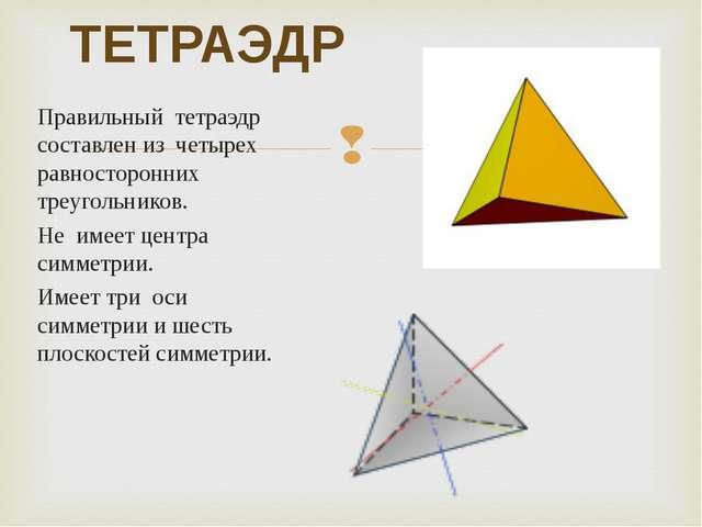 ТЕТРАЭДР Правильный тетраэдр составлен из четырех равносторонних треугольнико...