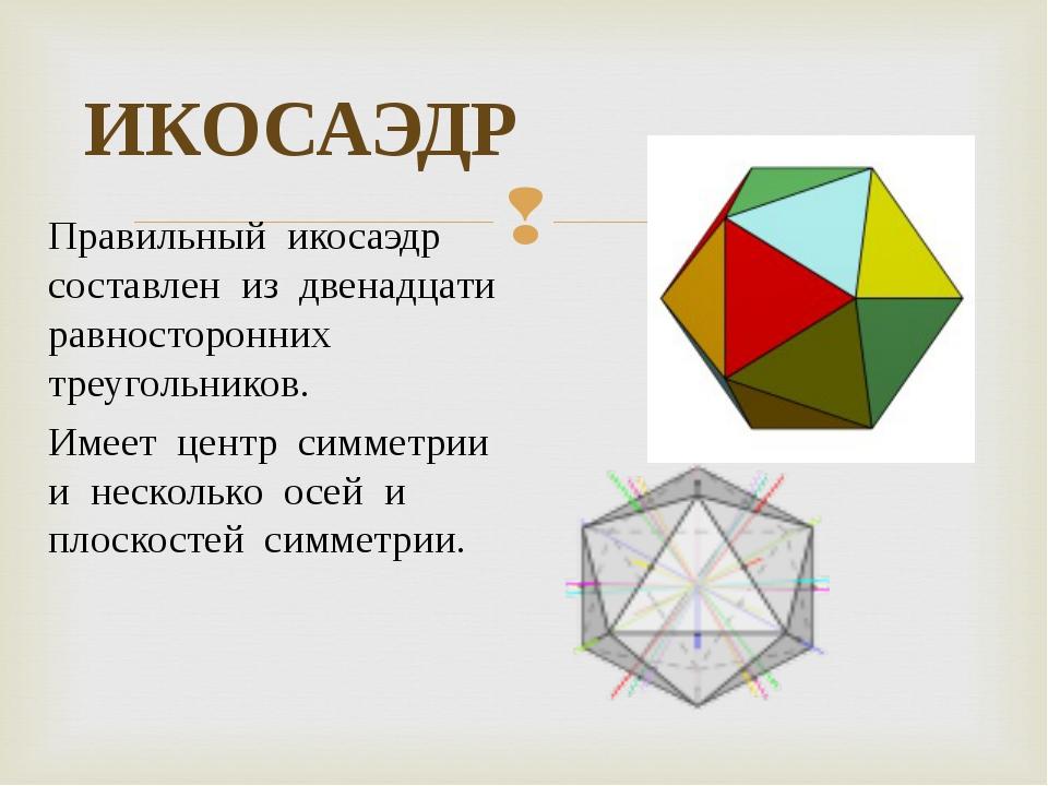 ИКОСАЭДР Правильный икосаэдр составлен из двенадцати равносторонних треуголь...