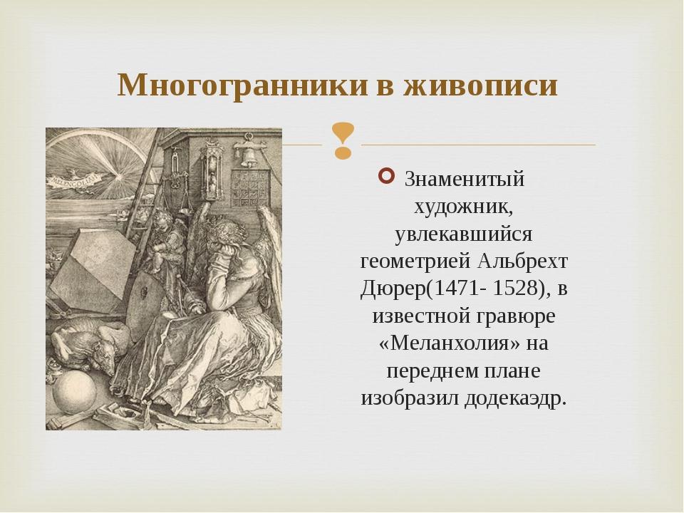 Многогранники в живописи Знаменитый художник, увлекавшийся геометрией Альбрех...