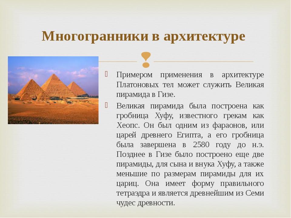 Многогранники в архитектуре Примером применения в архитектуре Платоновых тел...