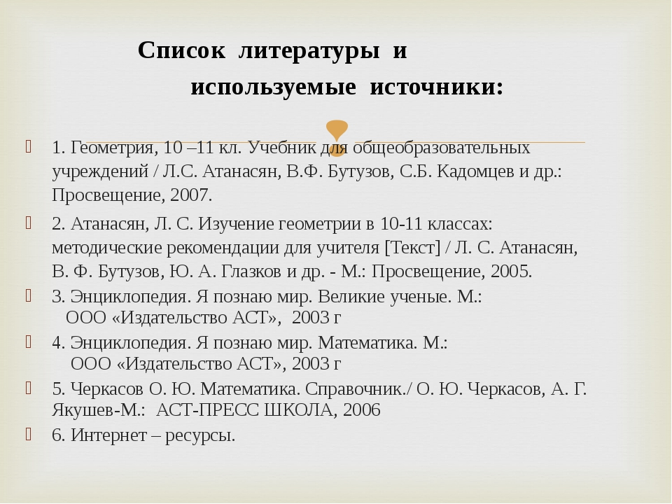 1. Геометрия, 10 –11 кл. Учебник для общеобразовательных учреждений / Л.С. Ат...