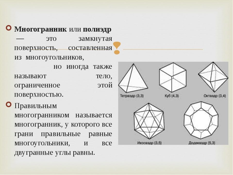 Многогранникилиполиэдр— это замкнутая поверхность, составленная из много...