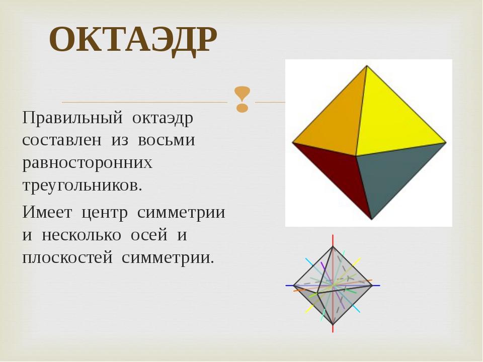 ОКТАЭДР Правильный октаэдр составлен из восьми равносторонних треугольников....