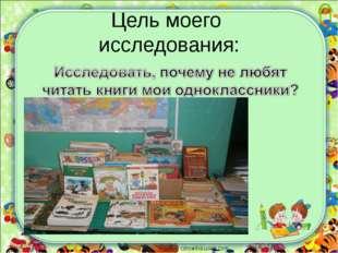 Цель моего исследования: corowina.ucoz.com