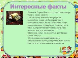 Максим Горький читал со скоростью четыре тысячи слов в минуту. Читающему чело