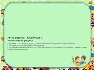 Автор шаблона – Коровина И.Н. Использованы рисунки: http://www.123rf.com/phot