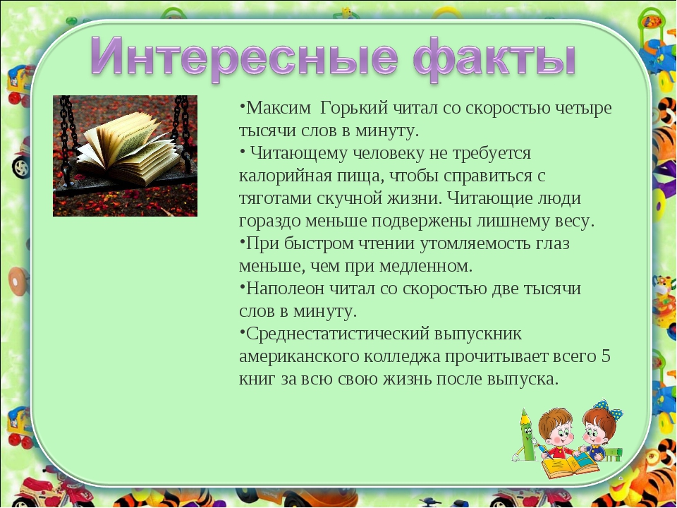 Максим Горький читал со скоростью четыре тысячи слов в минуту. Читающему чело...
