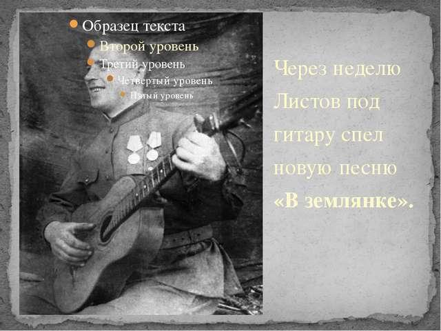 Через неделю Листов под гитару спел новую песню «В землянке».