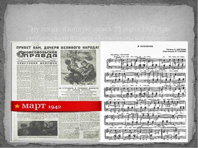 Эту песню и нотную запись 25 марта 1942 года опубликовали в газете «Комсомоль...