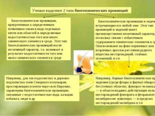 Ученые выделяют 2 типа биогеохимических провинций: Биогеохимические провинции