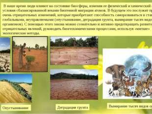 В наше время люди влияют на состояние биосферы, изменяя ее физический и хими