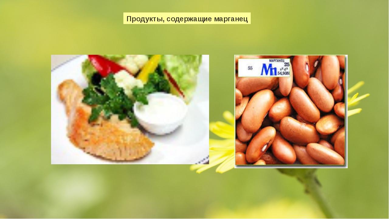 Продукты, содержащие марганец