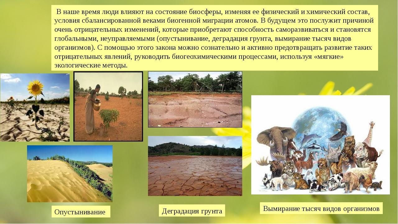 В наше время люди влияют на состояние биосферы, изменяя ее физический и хими...