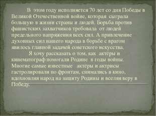 В этом году исполняется 70 лет со дня Победы в Великой Отечественной войне,
