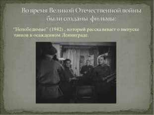 """""""Непобедимые"""" (1942) , который рассказывает о выпуске танков в осажденном Ле"""