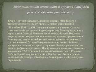Юрий Никулин(«Двадцать дней без войны», «Пёс Барбос и необычный кросс», «12
