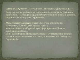 Элина Быстрицкая («Неоконченная повесть»,«Добровольцы») Во время войны работ
