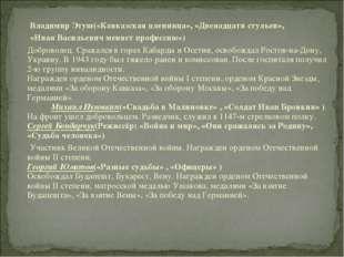 Владимир Этуш(«Кавказская пленница», «Двенадцати стульев», «Иван Васильевич