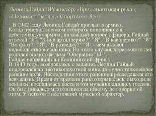 В 1942 году Леонид Гайдай призван в армию. Когда приехал военком отбирать по