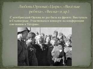 С агитбригадой Орлова не раз была на фронте. Выступала в Сталинграде. Участв