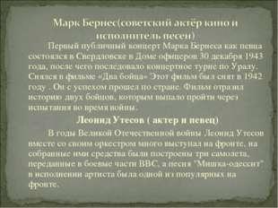 Первый публичный концерт Марка Бернеса как певца состоялся в Свердловске в