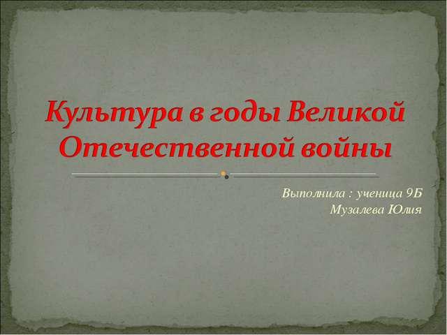 Выполнила : ученица 9Б Музалева Юлия