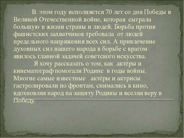 В этом году исполняется 70 лет со дня Победы в Великой Отечественной войне,...