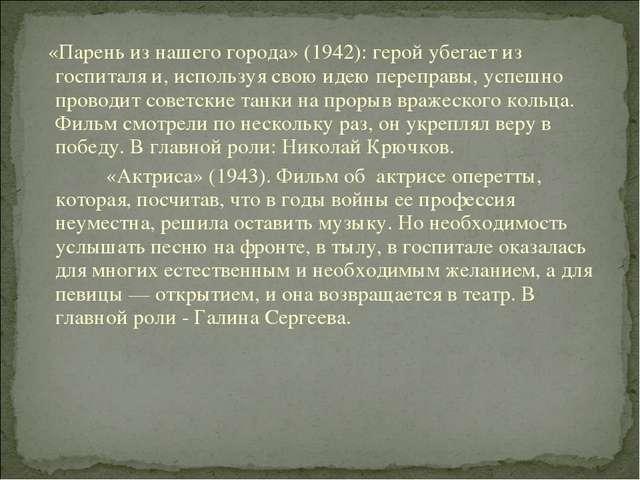 «Парень из нашего города» (1942): герой убегает из госпиталя и, используя св...