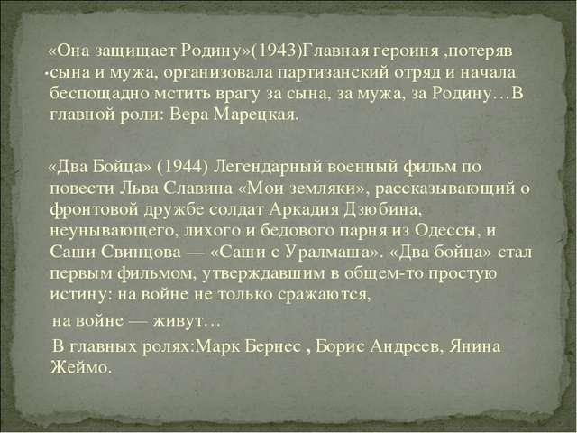 «Она защищает Родину»(1943)Главная героиня ,потеряв сына и мужа, организовал...