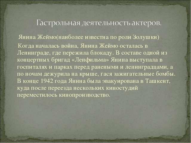 Янина Жеймо(наиболее известна по роли Золушки) Когда началась война, Янина Ж...