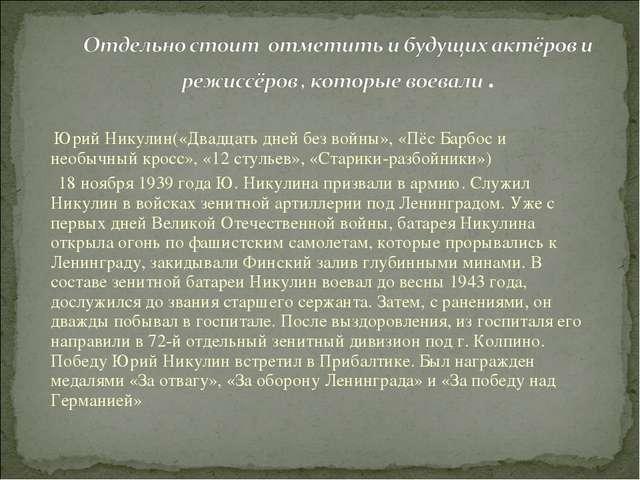 Юрий Никулин(«Двадцать дней без войны», «Пёс Барбос и необычный кросс», «12...
