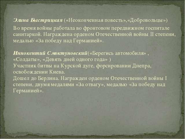 Элина Быстрицкая («Неоконченная повесть»,«Добровольцы») Во время войны работ...